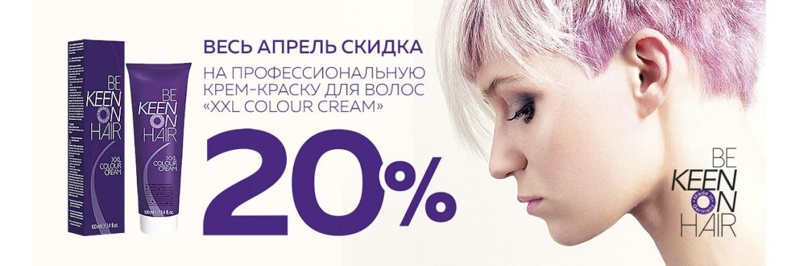 -20% на краску KEEN апрель 2021