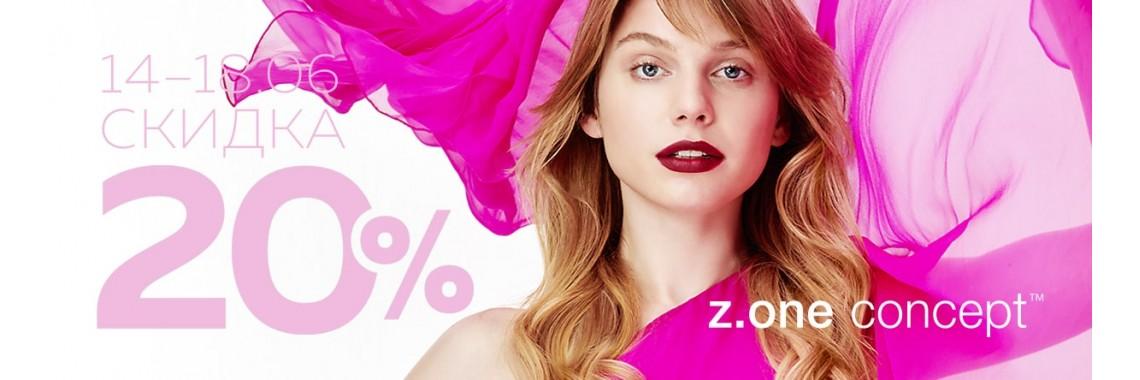 Акция -20% на Z.ONE 14-18.06
