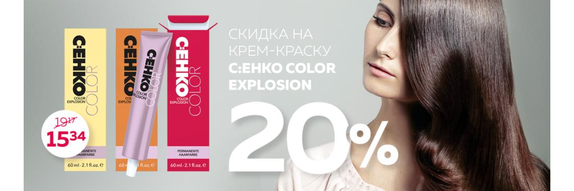 Краска C:EHKO ex -20%, сентябрь 2021
